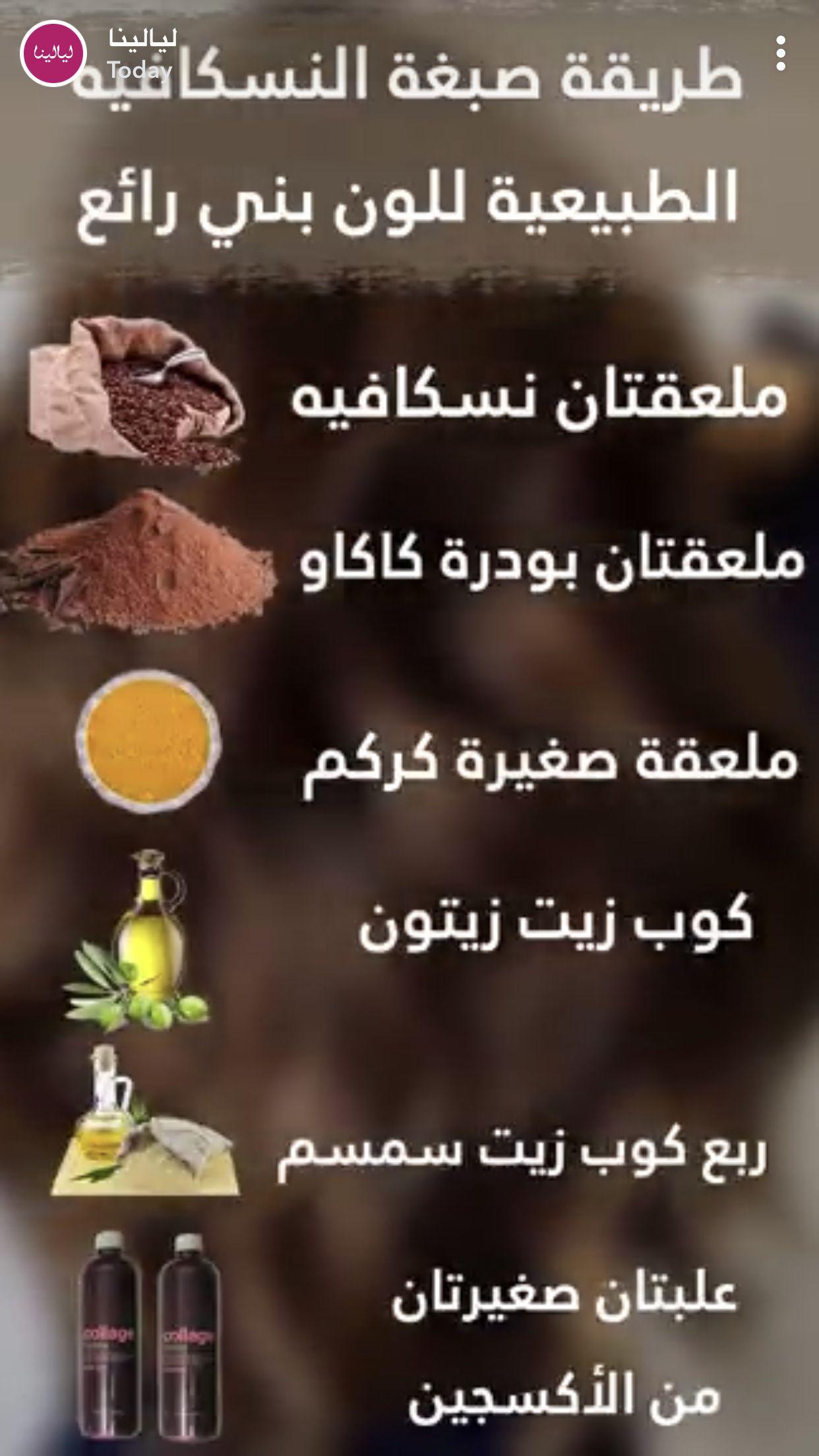 Pin By Shaymaa El On عناية وأهتمام Beauty Recipes Hair Diy Hair Treatment Hair Care Recipes