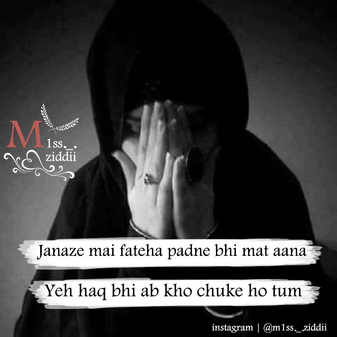 Pin by Fouzia Khan on Shayri Feeling hurt quotes, Lonely