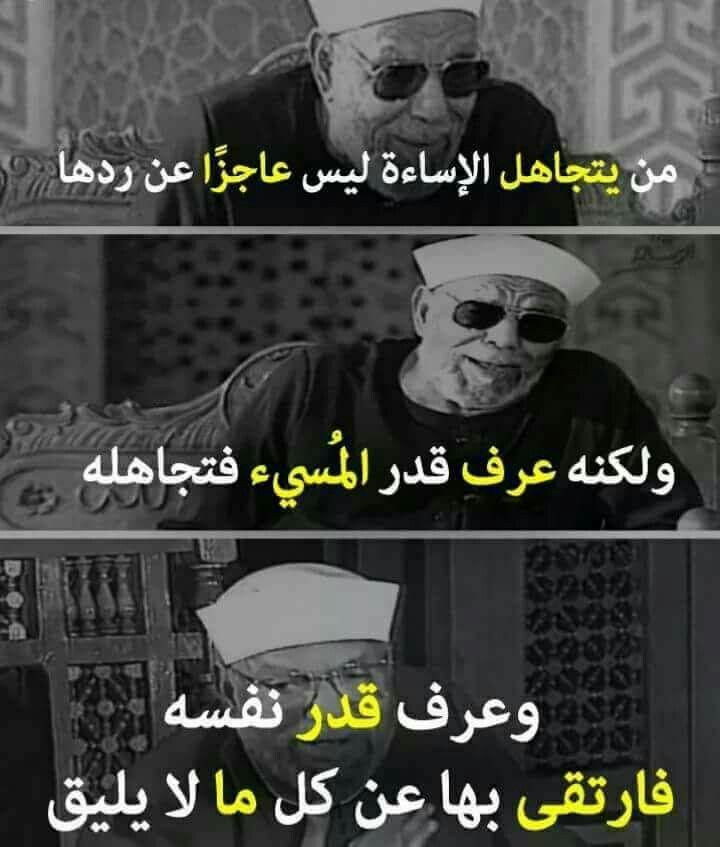 غ فر الل ه لنا و لفضيلة الشيخ محمد متولي الشعراوي Beautiful Quran Quotes Arabic Tattoo Quotes Arabic Words