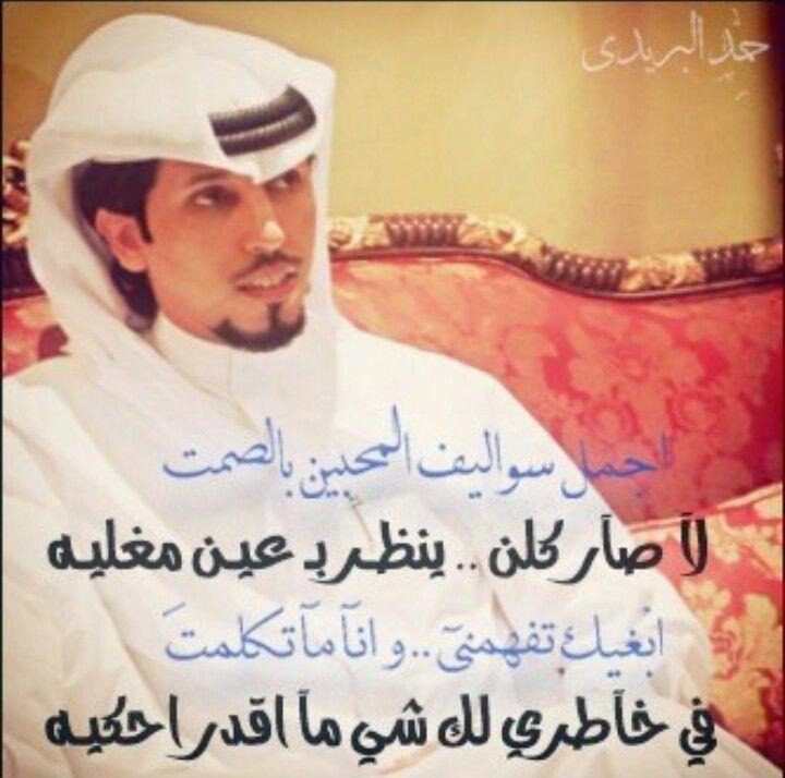 حمد البريدي Arabic Funny Arabic Quotes Beauty
