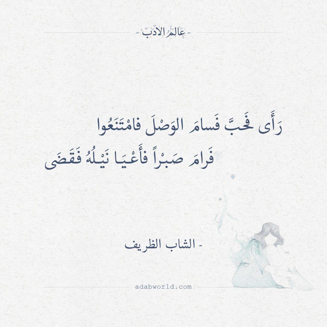 رأى فحب فسام الوصل فامتنعوا الشاب الظريف Words Quotes Arabic Love Quotes Words