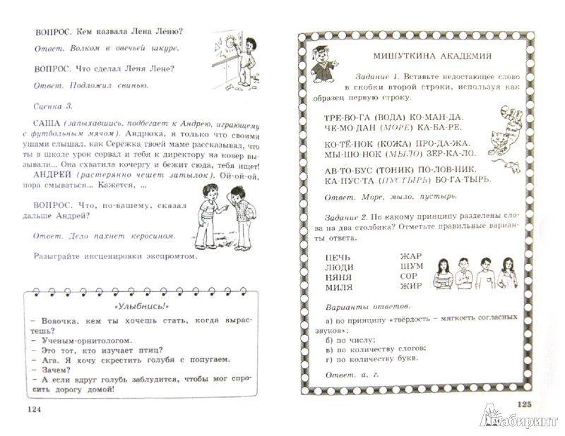 Домашняя работа по русскому языку 4 класса зеленина упражнение 6 страница