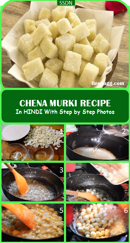 CHENA MURKI RECIPE IN HINDI WITH STEP BY STEP BY REENAGG COM