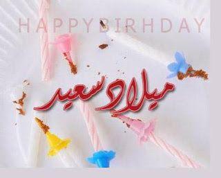 صور عيد ميلاد سعيد Birthday Wishes Happy Birthday Images Birthday Images