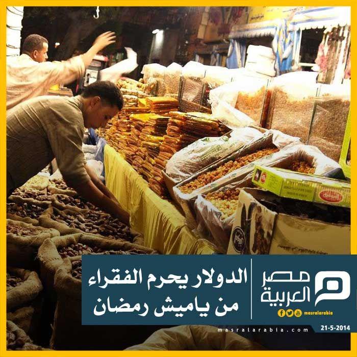 الدولار يحرم الفقراء من ياميش رمضان قال رجب العطار رئيس الشعبة العامة للعطارة بـ اتحاد الغرف التجارية إن فاتورة استيراد اليام Egyptian Stuffed Mushrooms