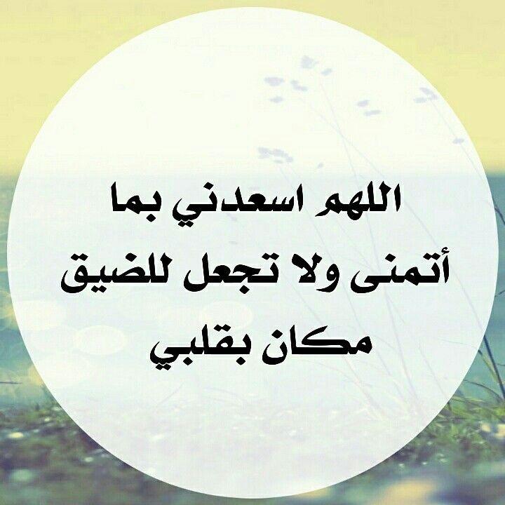 Pin By Manal On آمين يارب دعاء ادعيه لا اله إلا الله سبحان الله مسلمه سنيه سلفيه ولله الحمد Agl