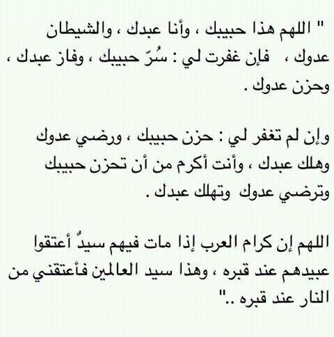دعاء أعرابي عند قبر الرسول صلى الله عليه وسلم Quotes Math Places To Visit