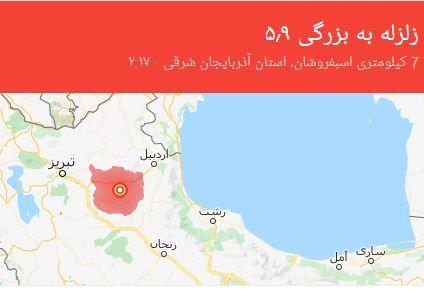 آخرین اخبار زمین لرزه اردبیل| شدت زلزله تبریز، گیلان، زنجان و تهران را لرزاند