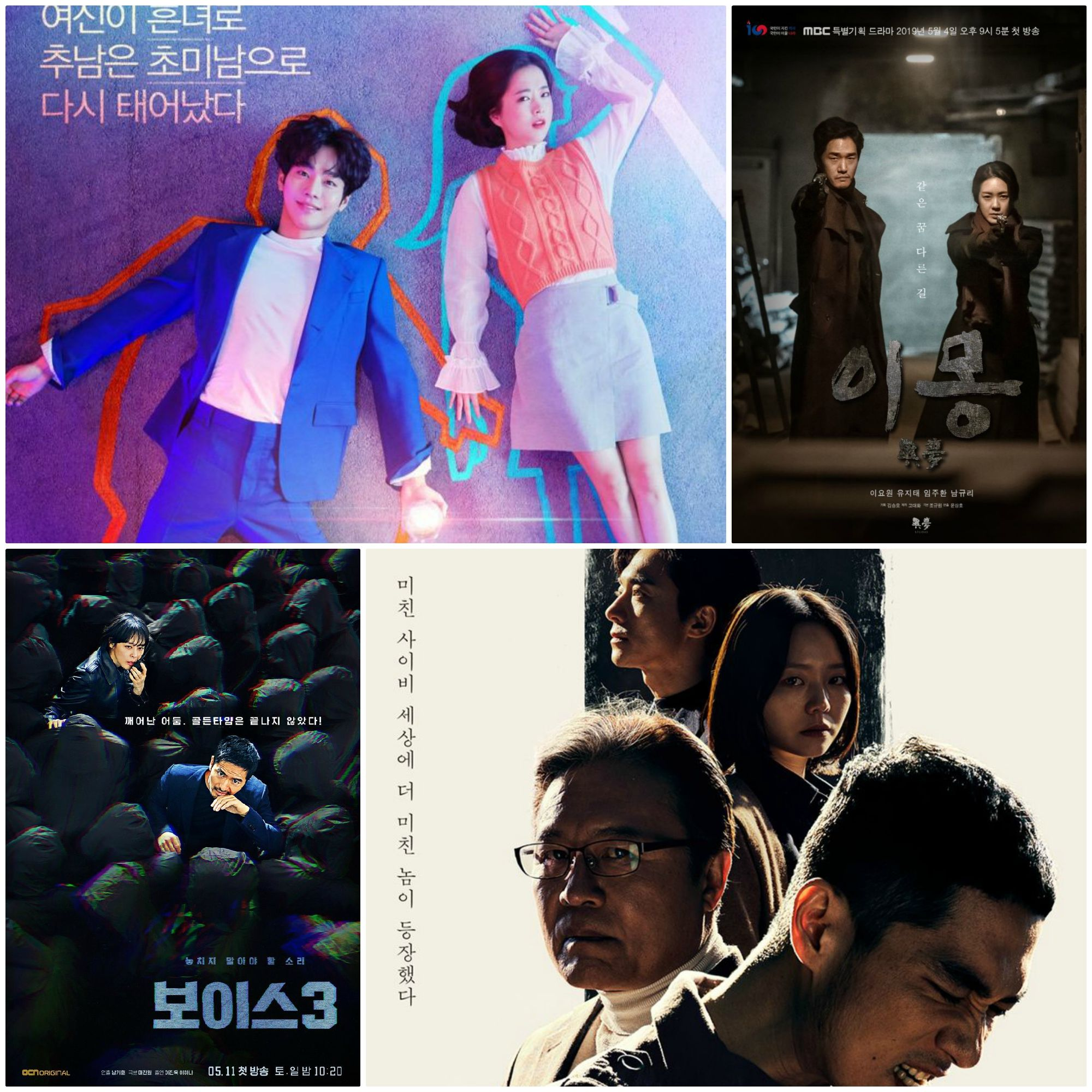 10 K-Dramas will broadcast in this May (part 1)