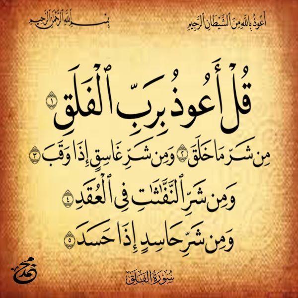 سورة الفلق Places To Visit Arabic Calligraphy Visiting