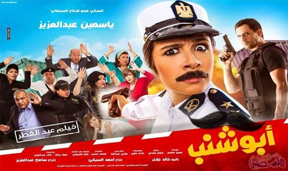 تقرير نقدي يفضح 3 أخطاء مملة في فيلم عصمت أبو شنب Youtube Captain Hat Hats