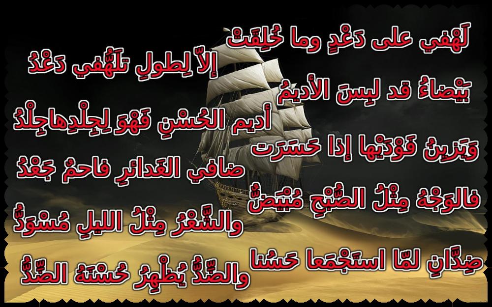 القصيدة اليتيمة رائعة الشاعر دوقلة المنبجي Asl