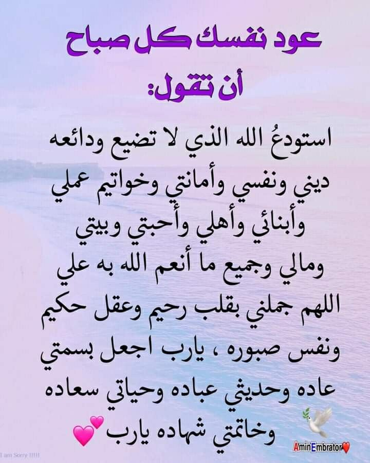 Pin By Faridamohamed On Routine In 2021 Islamic Love Quotes Islamic Quotes Islamic Phrases