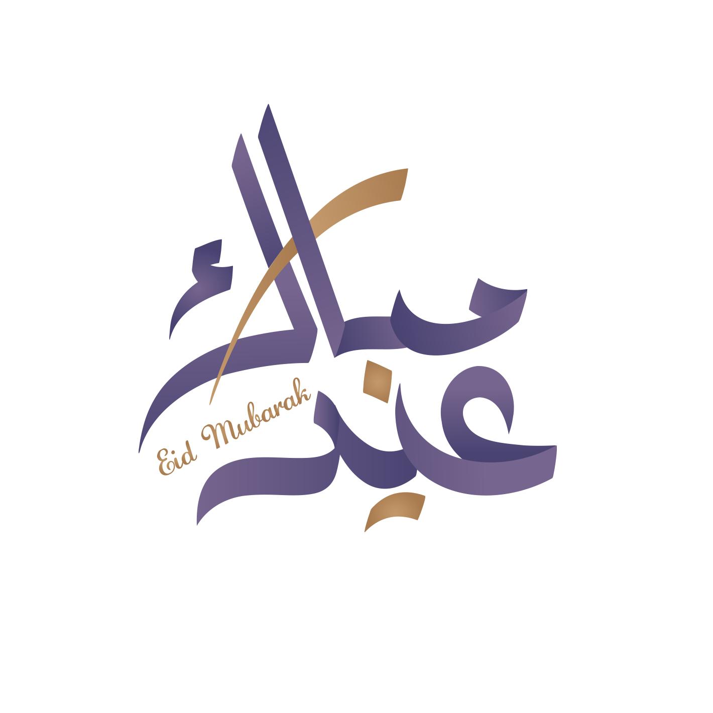 مجموعة مخطوطات بمناسبة العيد متاحة للتحميل مجانا Eid Cards Eid Greetings Eid Wallpaper