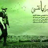 صبرا يا نفسي معنا الله Movie Posters Islam World