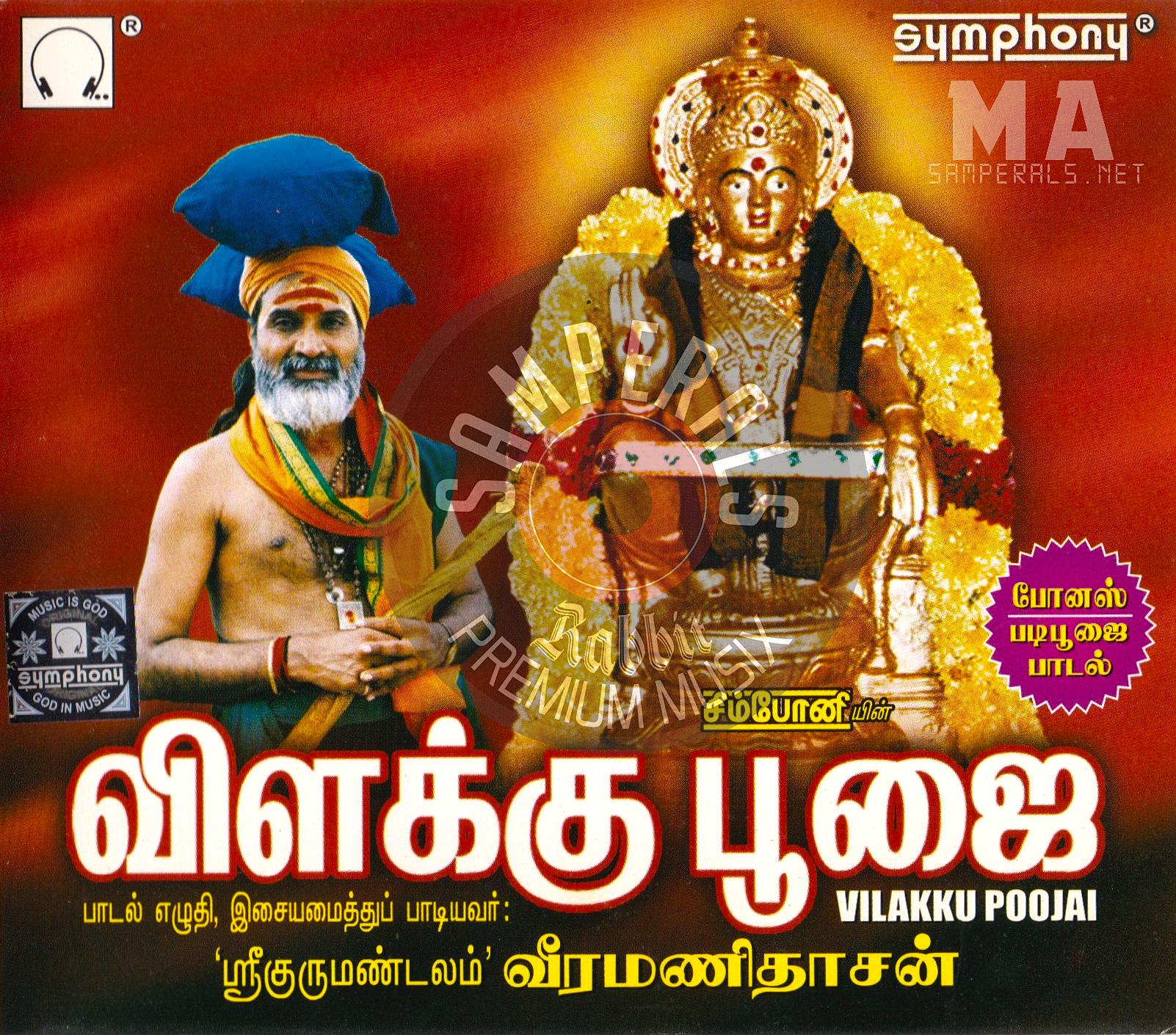 Vilakku Poojai Ayyappan Songs 2019 Download Veeramanidassan Ayyappan Songs Download Srihari Ayyappan Songs Download Ta Symphony Devotions Movie Posters