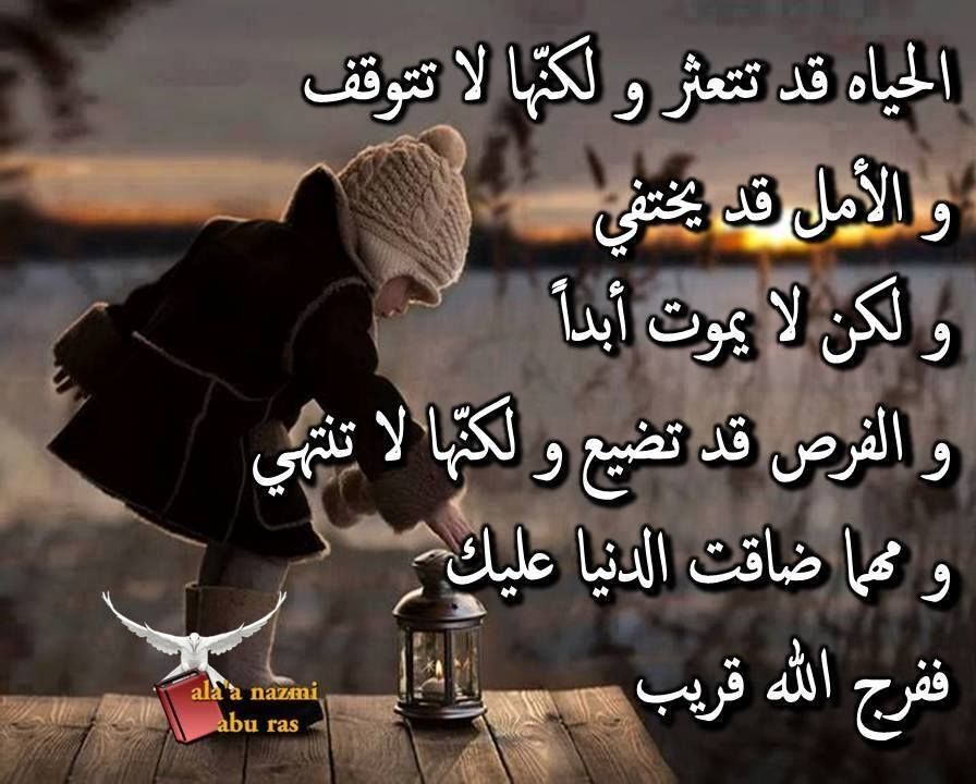 فرج الله قريب Arabic Quotes Quotes Islam