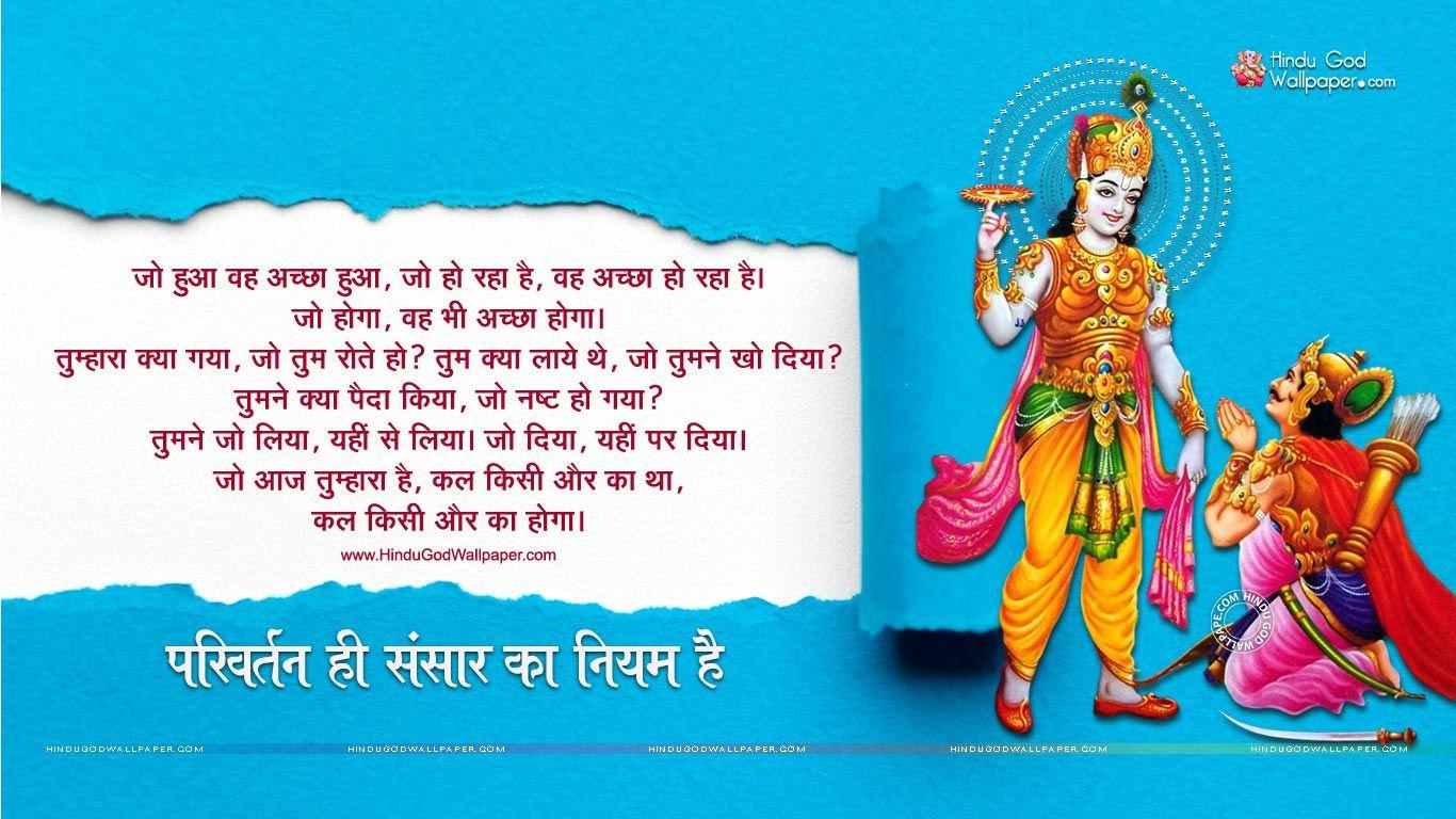 28+ Shri Krishna Geeta Updesh Wallpapers