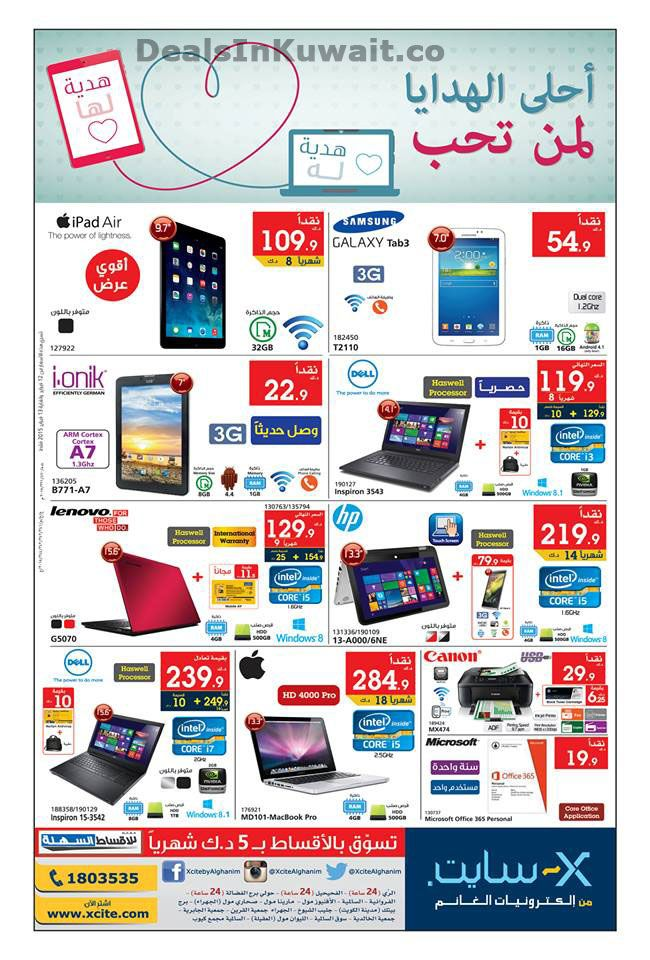 Thursday Amazing Offers At Xcite By Alghanim Electronics Kuwait