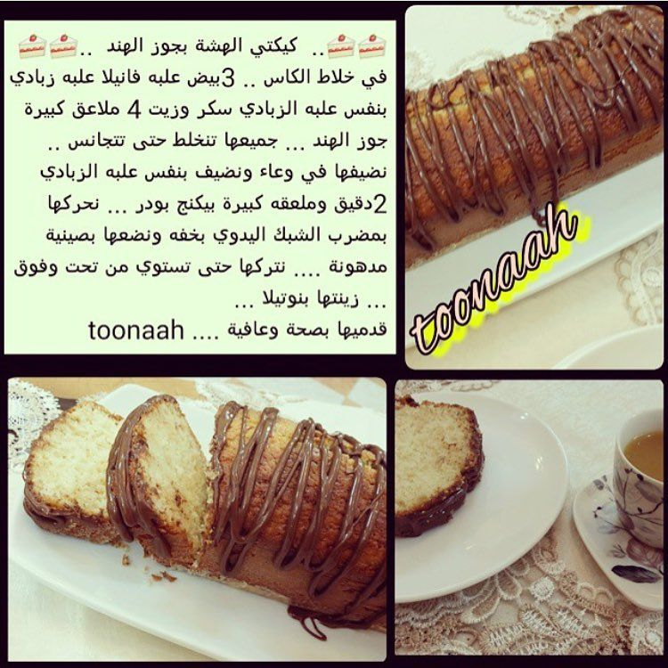 1 077 Likes 39 Comments ابداع تونه اذكرووني بدعوه Toonaah On Instagram سهلة ولذيذة جربوها وطبقتها Middle Eastern Desserts Arabic Sweets Arabic Food