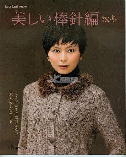 Lets Knit Series NV80222 -  2011
