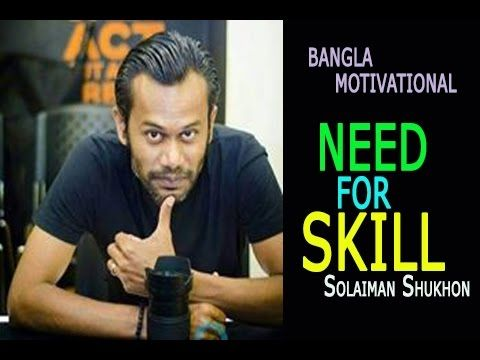 Bangla motivational speech solaiman shukhon being a boss bangla motivational speech solaiman shukhon malvernweather Choice Image