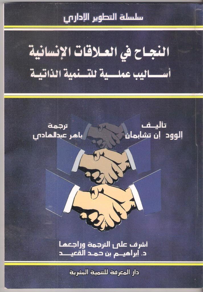 النجاح فى العلاقات الأنسانية Ebooks Free Books Good Books Pdf Books Reading