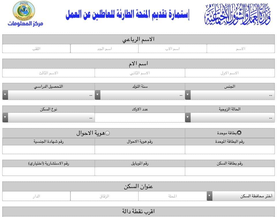 وظائف عراقية عاجل وزارة العمل تم فتح استمارة التقديم على منحة 1 Chart Bar Chart