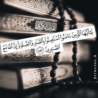 ي ا أ ي ه ا ال ذ ين آم ن وا اس ت ع ين وا ب الص ب ر و الص ل اة إ ن الل ه م ع الص اب ر ين 153 البقرة Quran Recitation Quran Verses Holy Quran