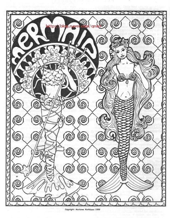종이인형 (mermaid) : 네이버 블로그
