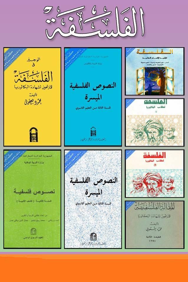 سلسلة كتب الفلسفة للمنهاج الجزائري القديم يخص المرحلة النهاية و الثالثة ثانوي رفع الأخ كمال عمروسي رواب Learning Websites Books Books Free Download Pdf
