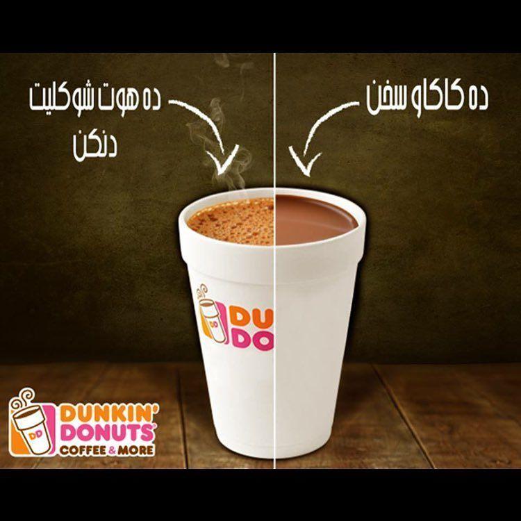Dunkin Donuts Eg On Instagram هتفضل لحد امتى تقنع نفسك ان الكاكاو السخن هو الهوت شوكليت D جر بها من دانكن هتحس بالفرق Alway Dunkin Donuts Dunkin Donuts