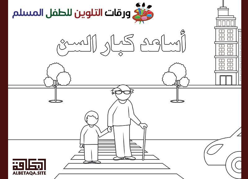 ورقات التلوين للطفل المسلم أساعد كبار السن Islam For Kids Activities Kids