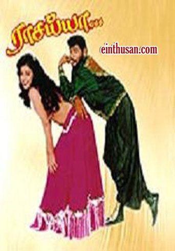 Raasaiyya (1995) | http://www.getgrandmovies.top/movies/37097-raasaiyya…