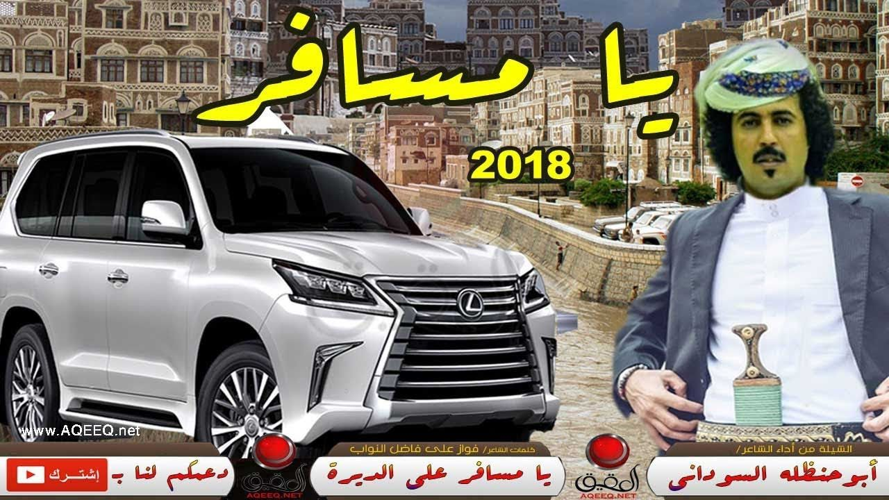 ابو حنظله يا حبيبي احبك يامسافر امانه اقوى شيله غزليه حماسيه 2018 Youtube