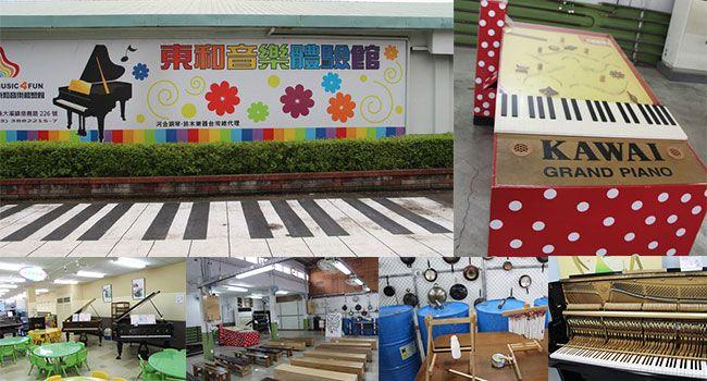 5.music4fun東和音樂體驗館