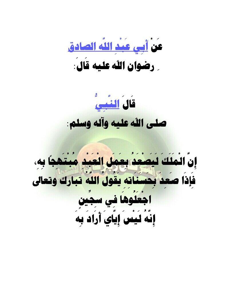 Pin By اهل البيت عليهم السلام On الإمام جعفر الصادق عليه السلام Home Decor Decals Math Decor