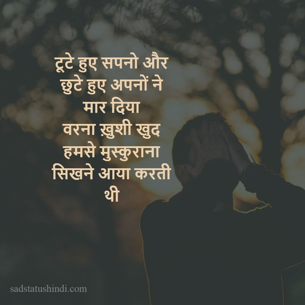 Hindi Quotes Hindi Quotes Pinterest Hindi Quotes Quotes And