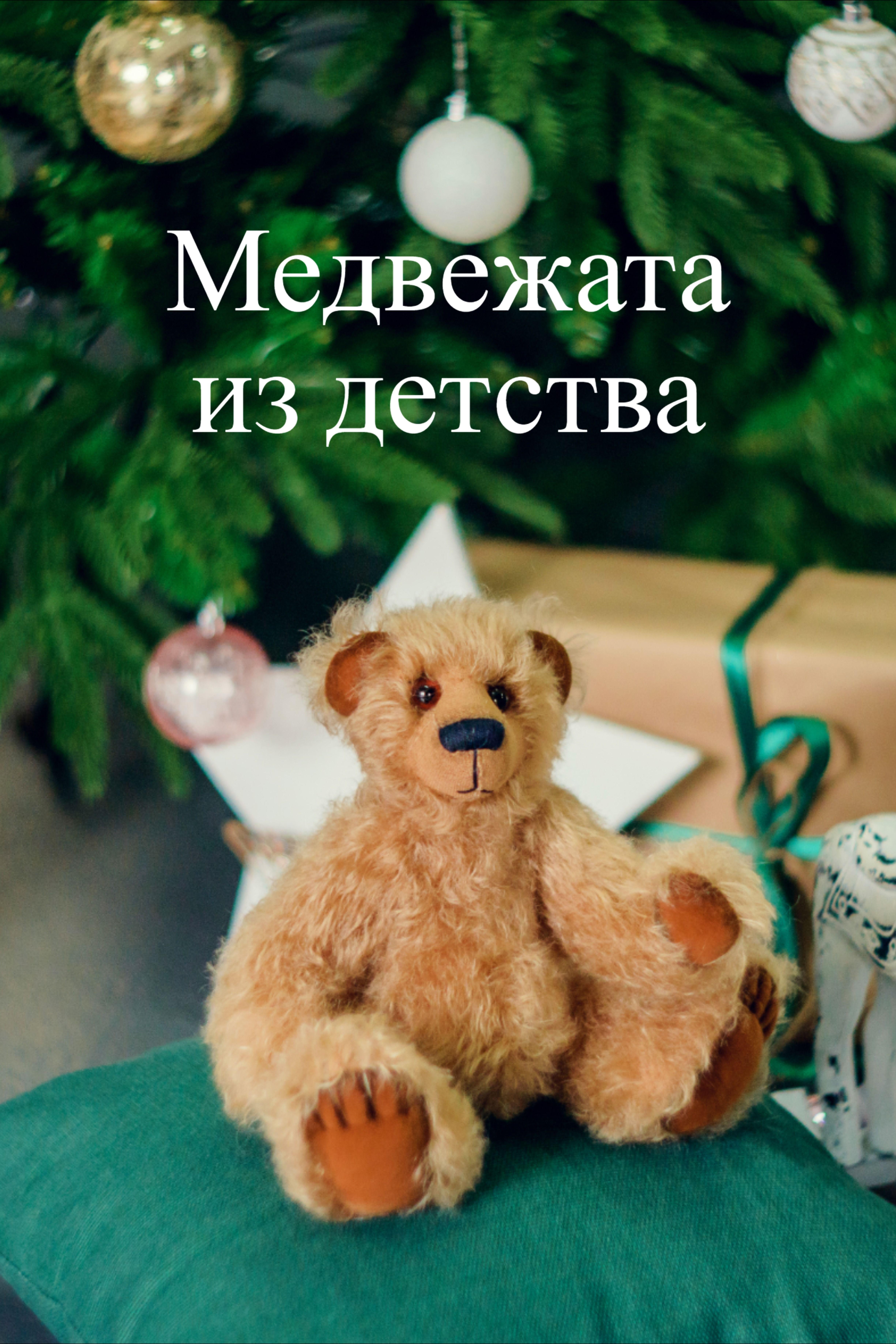 Обои плюшевая, подарки, елка. Лисы foto 15