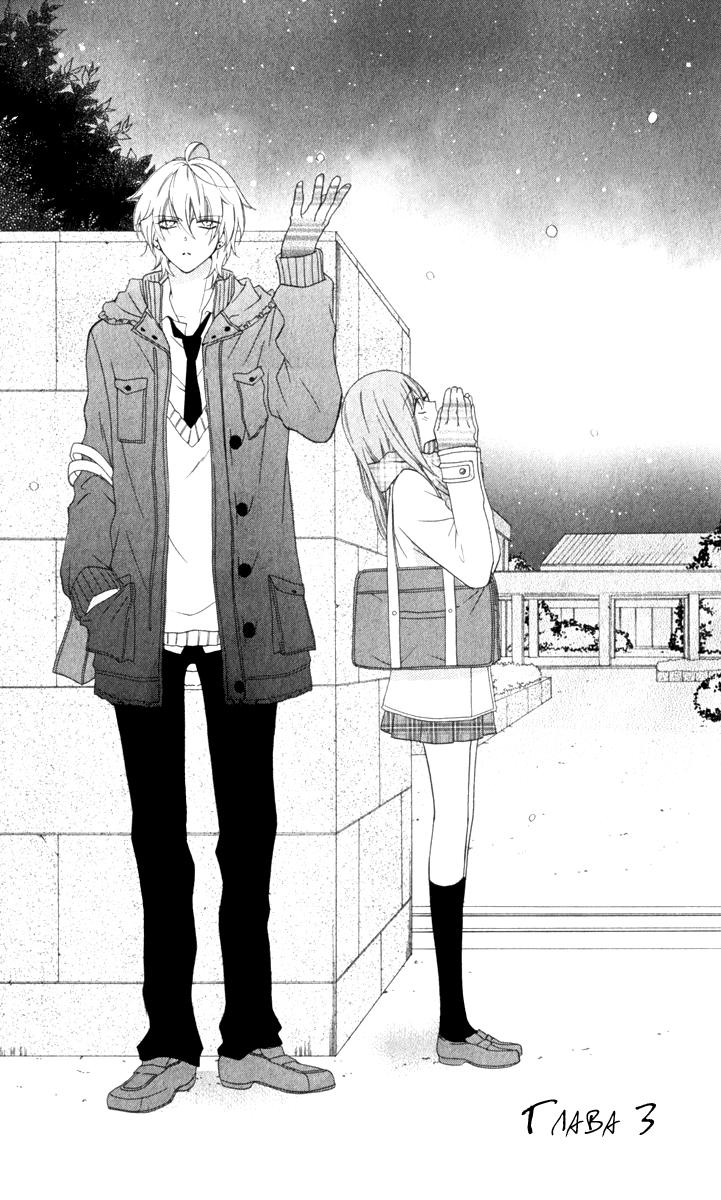 Следующая страница | Пара в манге, Мальчики из аниме, Манга