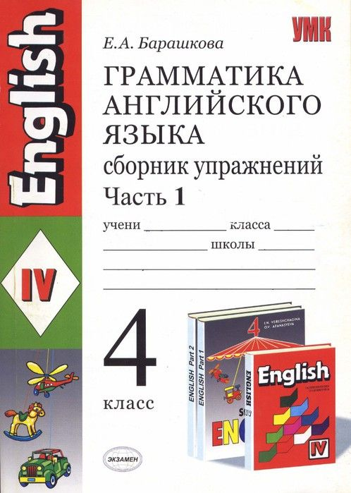БАРАШКОВА 4 КЛАСС