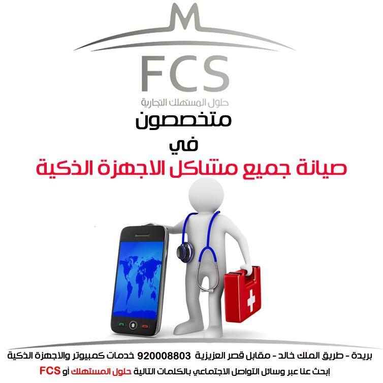 حلول المستهلك Fcs متخصصون في صيانة جميع انواع ومشاكل الاجهزة الذكية والكمبيوتر القصيم بريدة طريق الملك خالد Mohamed Salah Salah