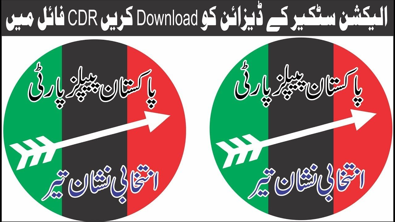 Pin On How To Make Ppp Election Sticker