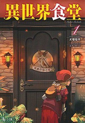 Isekai Shokudō Gourmet Fantasy Light Novels' Author: Anime Is in the Works