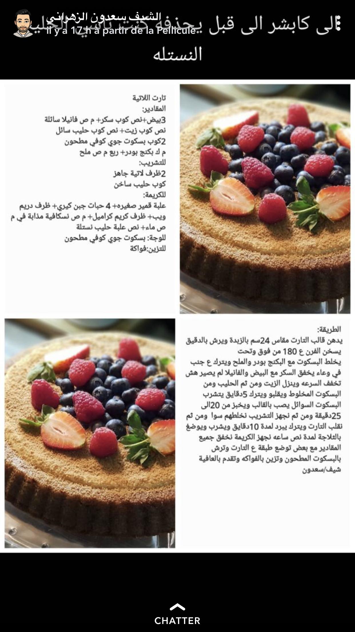 Pin By ام العباس On اكلات أعجبتني Dessert Recipes Food Cooking
