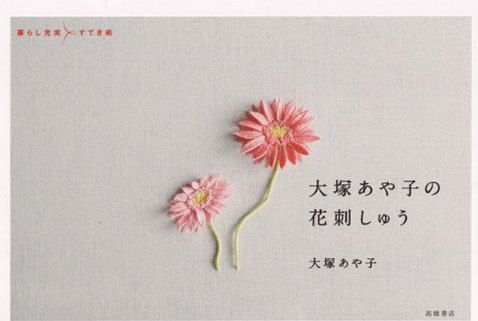 Flower  Embroidery by Yumiko Otsuka  Japanese Craft Book