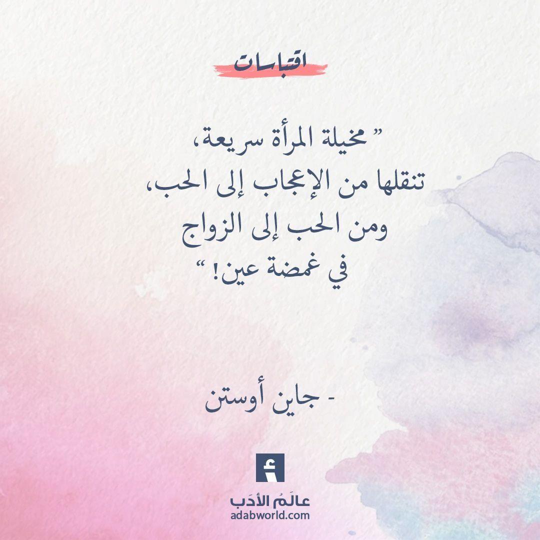 ولنا في الحلال لقاء Arabic Quotes Motivational Phrases Words