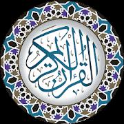 قراءة سورة محمد مكتوبة كاملة بخط كبير القرآن الكريم مكتوب Good Morning Coffee Gif Quran Good Morning Coffee
