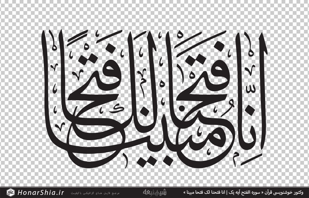 Pin By هنر شیعه On وکتور های قرآنی Art Arabic Calligraphy Calligraphy