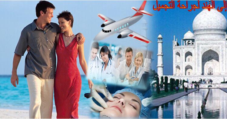 الاستراليون مداخل لغوا الهند للعلاج الجراحي التجميل Cosmetic Surgery Medical Tourism Tourism India